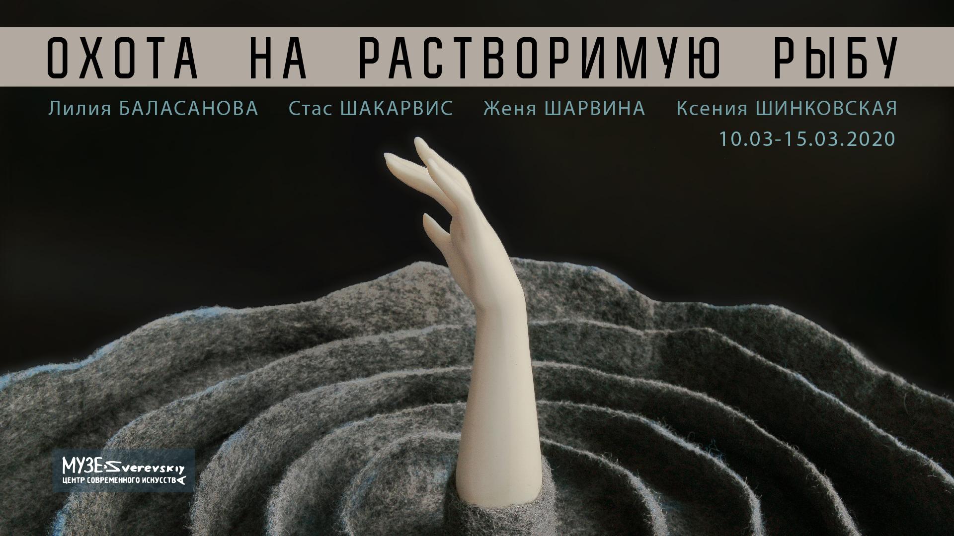 Охота_на_растворимую_рыбу_афиша_фб_v011